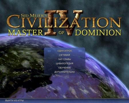 Прочитать о Обзор дополнения к Civilization IV - Master of Dominion. лучшие