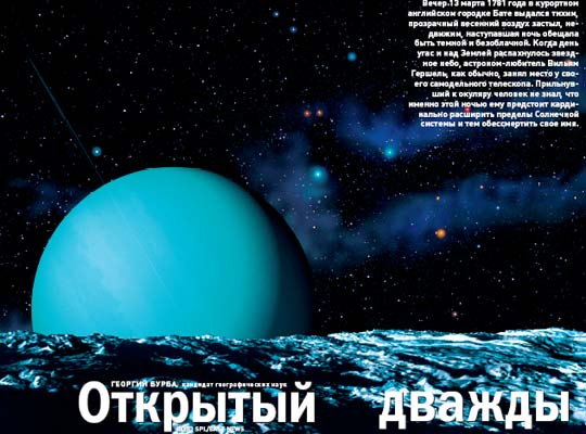 http://art.thelib.ru/arts/science/unusual/universe/otkritiy_dvazhdi_0.jpg